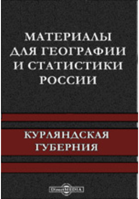 Материалы для географии и статистики России. Курляндская губерния: научно-популярное издание