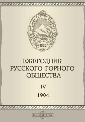 Ежегодник русского Горного общества. IV. 1904
