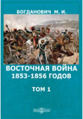 Восточная война 1853-1856 годов.Том 1: духовно-просветительское издание