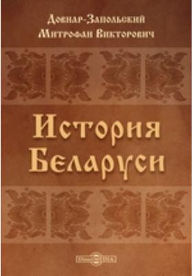 История Беларуси: научно-популярное издание