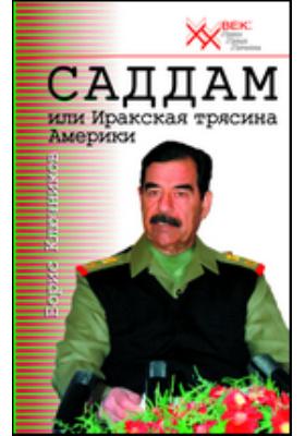 Саддам, или Иракская трясина Америки: научно-популярное издание