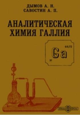 Аналитическая химия галлия