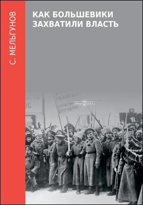 Как большевики захватили власть: научное издание