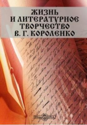 Жизнь и литературное творчество В. Г. Короленко : Сборник статей и речей к 65-летнему юбилею