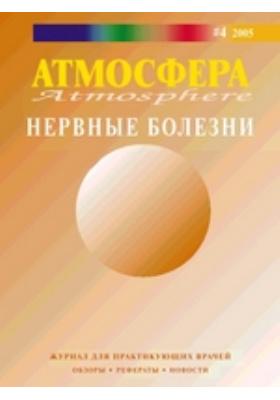 Нервные болезни: журнал для практикующих врачей. 2005. № 4