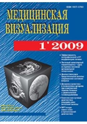 Медицинская визуализация. 2009. № 1