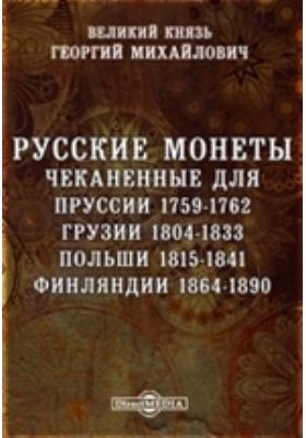 Русские монеты, чеканенные для Пруссии 1759-1762, Грузии 1804-1833, Польши 1815-1841, Финляндии 1864-1890