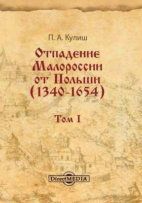 Отпадение Малороссии от Польши (1340–1654): монография : в 3 томах. Том I