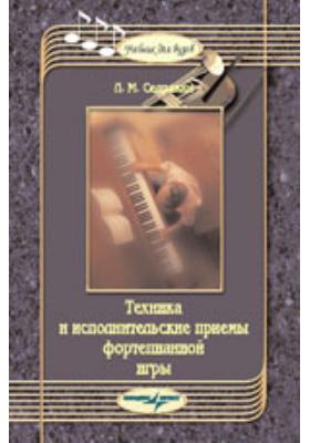 Техника и исполнительские приёмы фортепианной игры: учебное пособие