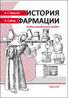 История фармации: учебно-методическое пособие