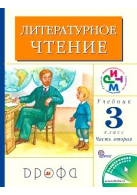 Литературное чтение. 3 класс. В 2 частях. Часть 2 (+ CD-ROM) : Учебник. ФГОС. 14-е издание, переработанное