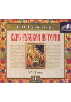 Курс русской истории. Часть III : XVII век. Аудиокнига