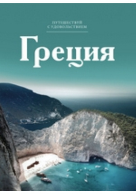 Т. 1. Греция: путеводитель