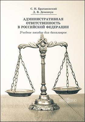 Административная ответственность в Российской Федерации: учебное пособие для бакалавров