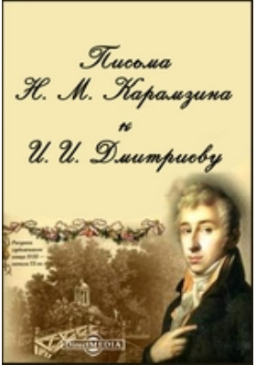 Письма Н. М. Карамзина к И. И. Дмитриеву
