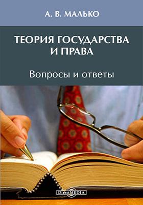 Теория государства и права : вопросы и ответы: учебно-методическое пособие