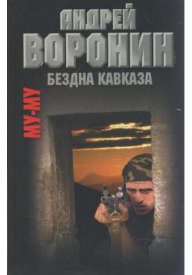 Му-му. Бездна Кавказа : Роман