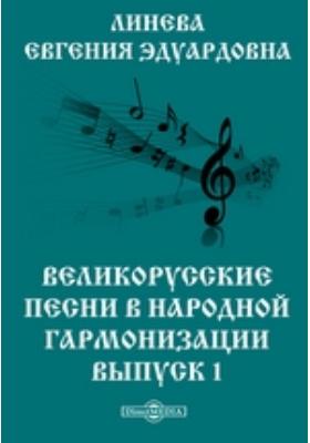 Великорусские песни в народной гармонизации. Вып. 1