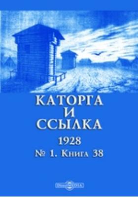 Каторга и ссылка. № 1, Кн. 38
