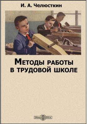 Методы работы в трудовой школе