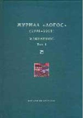 """""""Логос""""–2005. Избранное. 1991. В 2 т. Т. 1"""