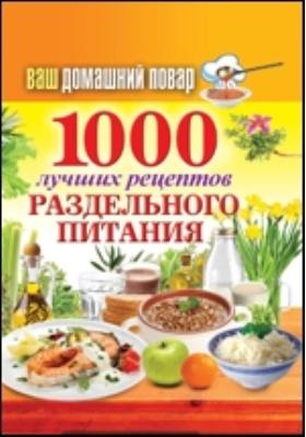 Ваш домашний повар. 1000 лучших рецептов раздельного питания: научно-популярное издание