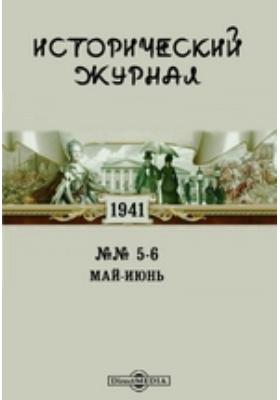Исторический журнал. № 5-6. 1941. Май-июнь