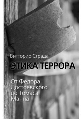 Этика террора. От Федора Достоевского до Томаса Манна = Etica Delterrore: Da Fedor Dostoevskij a Thomas Mann