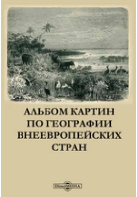 Альбом картин по географии внеевропейских стран