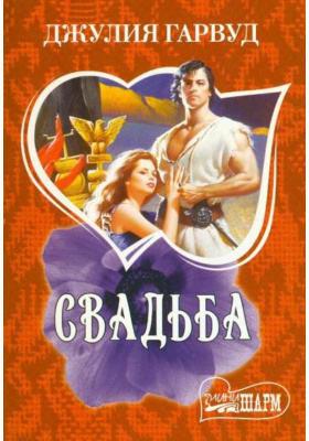 Свадьба = The Wedding : Роман