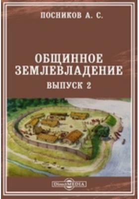 Общинное землевладение. Вып. 2