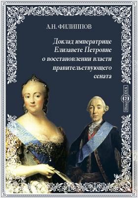 Доклад императрице Елизавете Петровне о восстановлении власти правительствующего сената (неизданный текст доклада и предисловие)