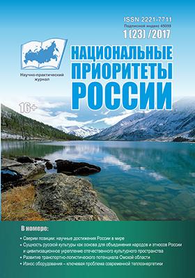 Национальные приоритеты России: журнал. 2017. № 1(23)