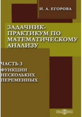 Задачник-практикум по математическому анализу, Ч. 3. Функции нескольких переменных