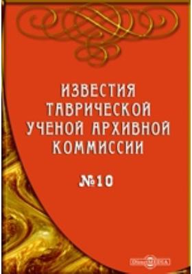 Известия Таврической Ученой Архивной комиссии. (Год четвертый). 1890. № 10