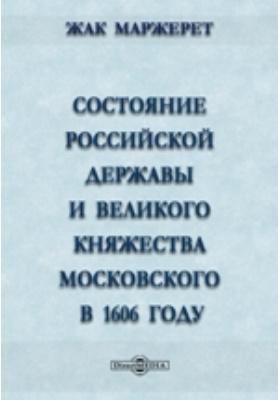 Состояние Российской державы и Великого княжества Московского в 1606 г...