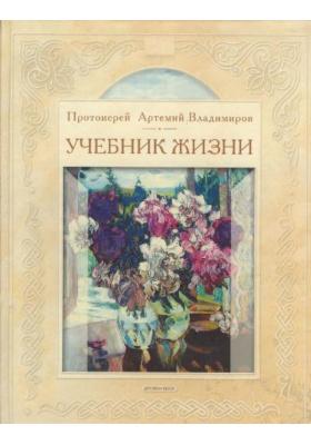 Учебник жизни : Книга для чтения в семье и школе. 4-е издание, исправленное и дополненное
