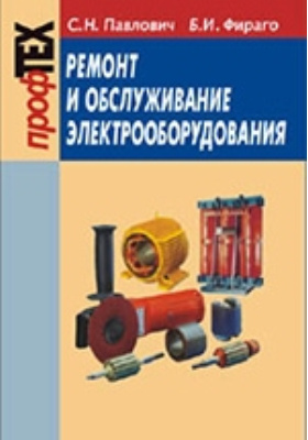 Ремонт и обслуживание электрооборудования: учебное пособие