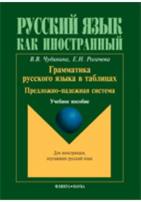 Грамматика русского языка в таблицах : Предложно-падежная система: учебное пособие