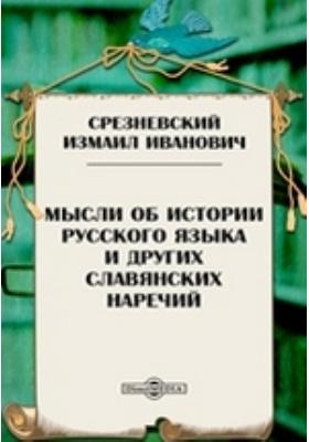 Мысли об истории русского языка и других славянских наречий