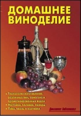 Домашнее виноделие: научно-популярное издание