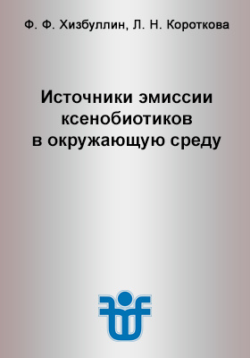 Источники эмиссии ксенобиотиков в окружающую среду: учебное пособие