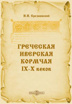 Греческая Иверская кормчая IX-X веков