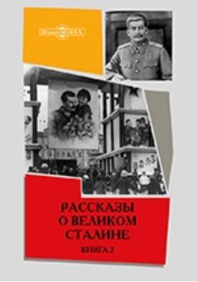 Рассказы о великом Сталине. Кн. 2