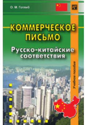Коммерческое письмо : Русско-китайские соответствия: учебное пособие