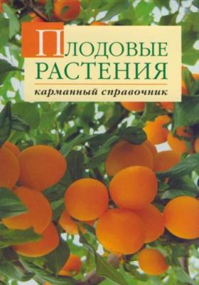 Плодовые растения. Карманный справочник
