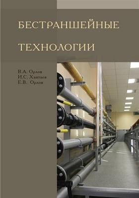Бестраншейные технологии: учебник