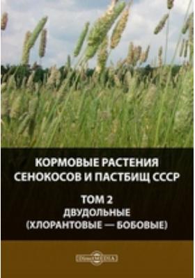 Кормовые растения сенокосов и пастбищ СССР (Хлорантовые — Бобовые): монография. Т. 2. Двудольные