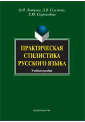 Практическая стилистика русского языка: учебное пособие