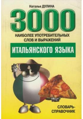 3000 наиболее употребительных слов и выражений итальянского языка : Словарь-справочник. 3-е издание
